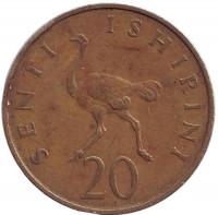 Страус. Монета 20 сенти. 1966 год, Танзания.