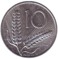 Колосья пшеницы. Плуг. Монета 10 лир. 1973 год, Италия.
