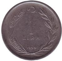 Монета 1 лира. 1959 год, Турция.