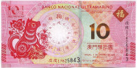 """Год собаки. Банкнота 10 патак. 2018 год, Макао. Национальный банк """"Ультрамарино""""."""