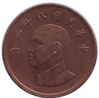Чан Кайши. Монета 1 юань. 1992 год, Тайвань.