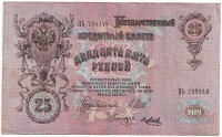 Бона 25 рублей. 1909 год, Российская империя. Состояние - VF.