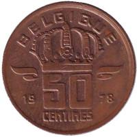 50 сантимов. 1978 год, Бельгия. (Belgique)