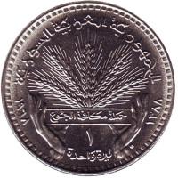 ФАО. Пшеница. Монета 1 фунт. 1968 год, Сирия.