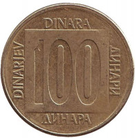 Монета 100 динаров. 1988 год, Югославия. (Новый тип)