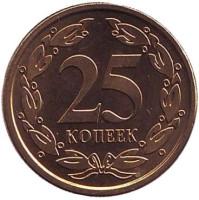 Монета 25 копеек. 2002 год, Приднестровская Молдавская Республика. UNC.