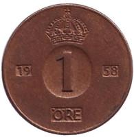 Монета 1 эре. 1958 год, Швеция.(TS)