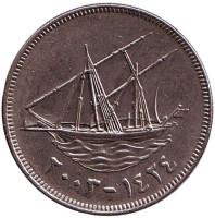 Парусник. Монета 100 филсов. 2003 год, Кувейт.