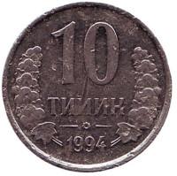 Монета 10 тийинов. 1994 год, Узбекистан. (с точками на реверсе). Состояние - F.