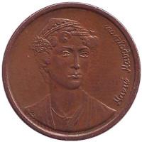 Монета 2 драхмы. 1988 год, Греция.