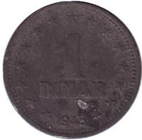 1 динар. 1945 год, Югославия.