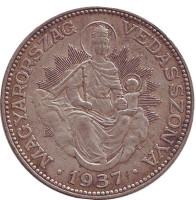 Монета 2 пенгё. 1937 год, Венгрия.