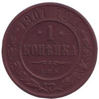 Монета 1 копейка. 1901 год, Российская империя.
