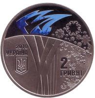 XXIII Зимние Олимпийские игры. Монета 2 гривны. 2018 год, Украина.