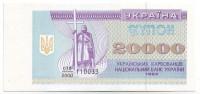 Банкнота (купон) 20000 карбованцев. 1993 год, Украина.