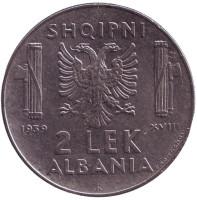Монета 2 лека. 1939 год, Албания. Немагнитная.