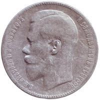 Монета 1 рубль. 1899 год (**), Российская империя.