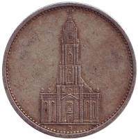 Гарнизонная церковь в Потсдаме (Кирха). Монета 5 рейхсмарок. 1934 (А) год, Третий Рейх (Германия).