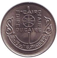 Каирский международный базар. Монета 10 пиастров. 1978 год, Египет.