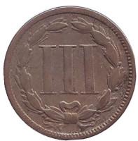 Монета 3 цента. 1865 год, США.