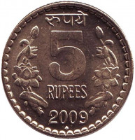 "Монета 5 рупий. 2009 год, Индия. UNC. (""♦"" - Мумбаи)"