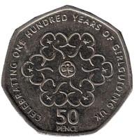 100 лет женской организации скаутов. Монета 50 пенсов. 2010 год, Великобритания. Из обращения.