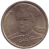 40-летие космического полета Ю.А. Гагарина (СПМД). Монета 2 рубля, 2001 год, Россия.