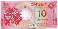 Год свиньи. Банкнота 10 патак. 2019 год, Макао. Банк Китая.