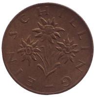 Эдельвейс. Монета 1 шиллинг. 1975 год, Австрия.