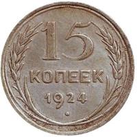Монета 15 копеек, 1924 год, СССР.