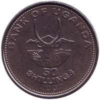 Антилопа. Монета 50 шиллингов. 2007 год, Уганда. UNC.