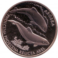 Азовка. Монета 2 гривны, 2004 год, Украина.