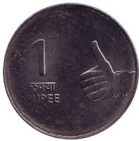 Монета 1 рупия. 2009 год, Индия. (Без отметки монетного двора)