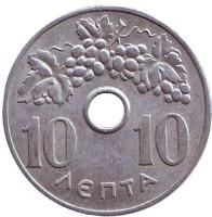 Монета 10 лепт. 1966 год, Греция. Из обращения.