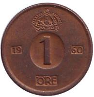 Монета 1 эре. 1960 год, Швеция.(TS)