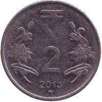 """Монета 2 рупии, 2013 год, Индия. (""""*"""" - Хайдарабад)"""