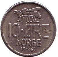Пчела. 10 эре. 1967 год, Норвегия.