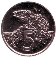 Гаттерия. Монета 5 центов. 1983 год, Новая Зеландия. BU.