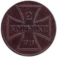 Монета 2 копейки. 1916 год (J), Германская оккупация восточных территорий.