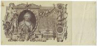 Бона 100 рублей. 1910 год, Российская империя.