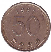 Монета 50 вон. 1991 год, Южная Корея.