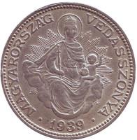 Монета 2 пенгё. 1939 год, Венгрия.