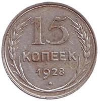 Монета 15 копеек, 1928 год, СССР. VF.