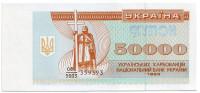 Банкнота (купон) 50000 карбованцев. 1993 год, Украина.