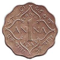 Монета 1 анна. 1944 год, Британская Индия. (Без отметки монетного двора)