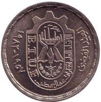 25 лет профсоюзам. Монета 10 пиастров. 1981 год, Египет.