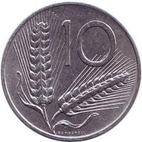 Колосья пшеницы. Плуг. Монета 10 лир. 1980 год, Италия.