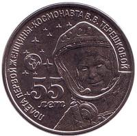 55 лет полету первой женщины-космонавта Валентины Терешковой. Монета 1 рубль. 2018 год, Приднестровье.