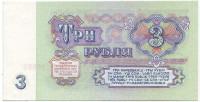 Банкнота 3 рубля. 1961 год, СССР. Пресс.