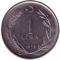 Монета 1 лира. 1978 год, Турция.